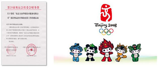 2008奥运会全程提供人身及医疗风险管理服务