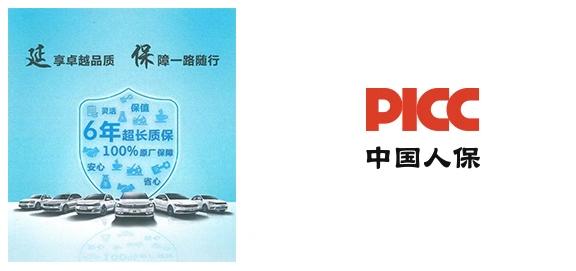 车辆延保风险管理服务