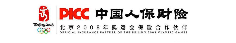 中国人民财产保险股份有限公司(PICC)